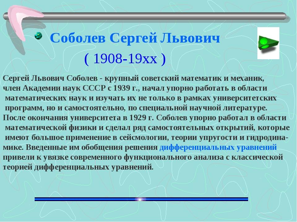 Сергей Львович Соболев - крупный советский математик и механик, член Академи...