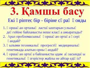 Екі әріптес бір - біріне сұрақ қояды 1. Қоршаған ортаның ластағыштарын улылы