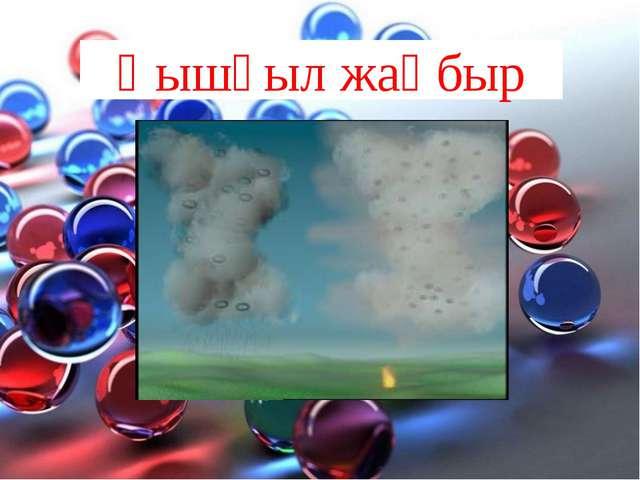 Қышқыл жаңбыр