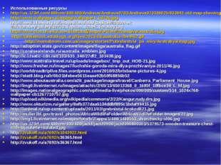 Использованные ресурсы http://us.123rf.com/400wm/400/400/Andreus/Andreus0703/