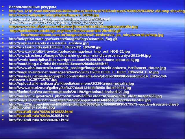 Использованные ресурсы http://us.123rf.com/400wm/400/400/Andreus/Andreus0703/...