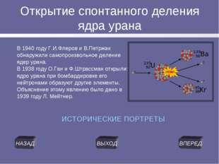 Открытие спонтанного деления ядра урана НАЗАД ВЫХОД ВПЕРЕД ИСТОРИЧЕСКИЕ ПОРТР