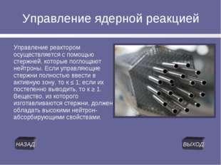 Управление ядерной реакцией Управление реактором осуществляется с помощью сте