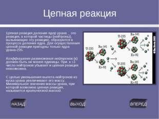 Цепная реакция Цепная реакция деления ядер урана _ это реакция, в которой час