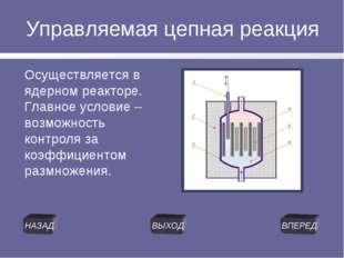 Управляемая цепная реакция Осуществляется в ядерном реакторе. Главное условие