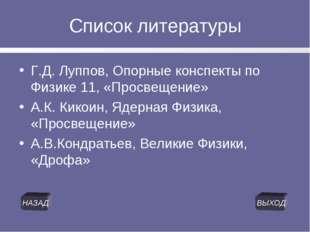 Список литературы Г.Д. Луппов, Опорные конспекты по Физике 11, «Просвещение»