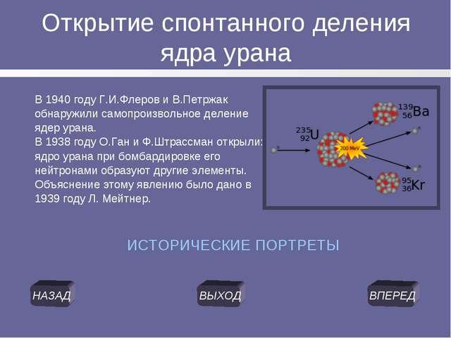 Открытие спонтанного деления ядра урана НАЗАД ВЫХОД ВПЕРЕД ИСТОРИЧЕСКИЕ ПОРТР...
