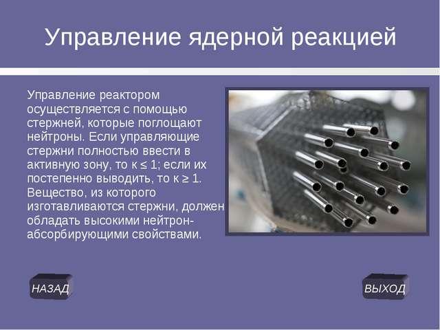 Управление ядерной реакцией Управление реактором осуществляется с помощью сте...