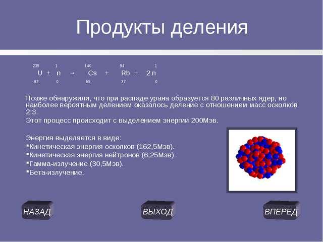 Продукты деления 235 1 140 94 1 U + n → Cs + Rb + 2 n 92 0 55 37 0 Позже обна...