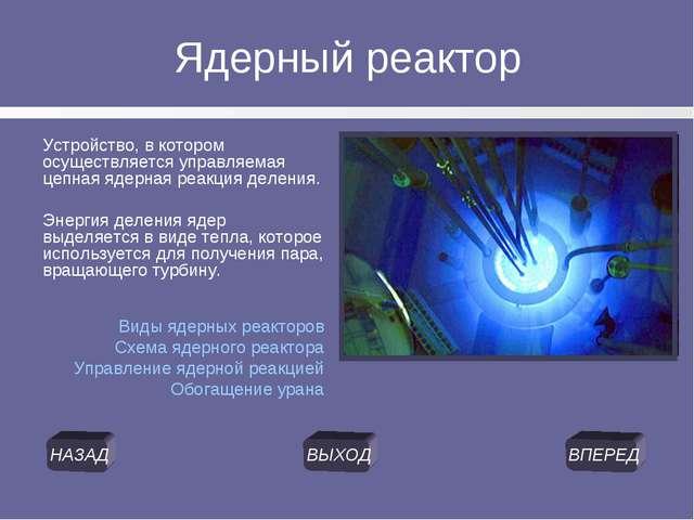 Ядерный реактор Устройство, в котором осуществляется управляемая цепная ядерн...