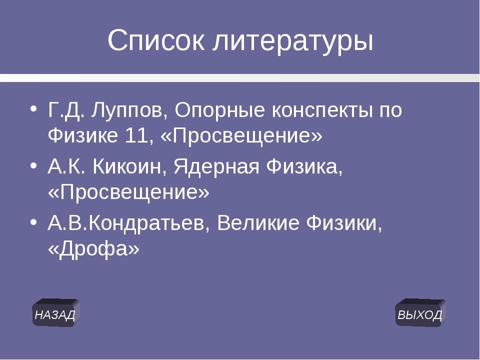 Список литературы Г.Д. Луппов, Опорные конспекты по Физике 11, «Просвещение»...