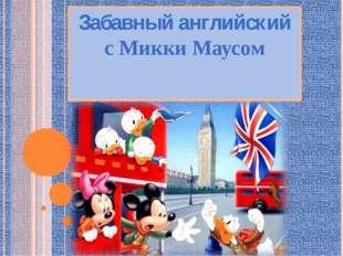 Забавный английский с Микки Маусом