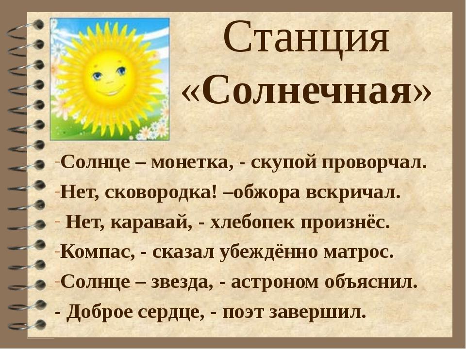 Станция «Солнечная» Солнце – монетка, - скупой проворчал. Нет, сковородка! –о...