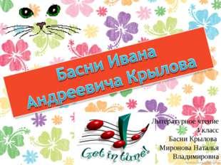 Литературное чтение 4 класс Басни Крылова Миронова Наталья Владимировна