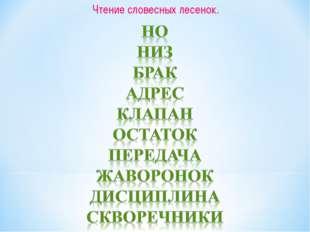 Чтение словесных лесенок.