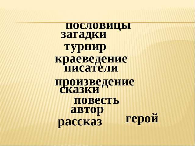 пословицы загадки турнир краеведение писатели произведение сказки повесть авт...
