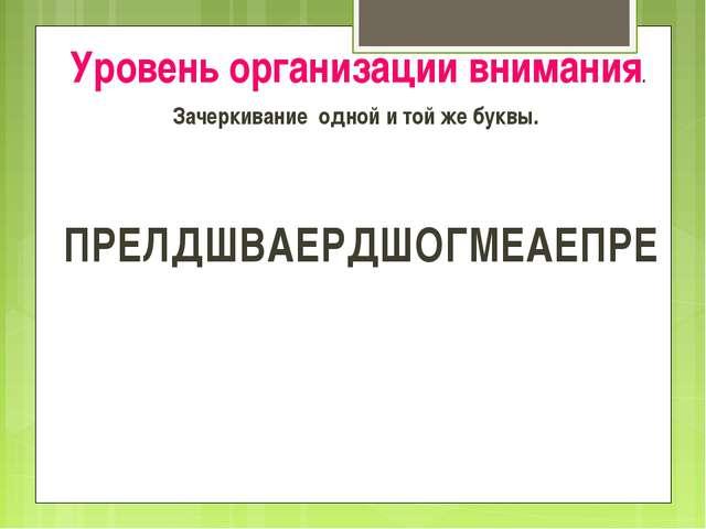 Уровень организации внимания. Зачеркивание одной и той же буквы. ПРЕЛДШВАЕРД...