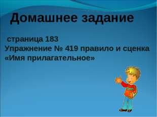 страница 183 Упражнение № 419 правило и сценка «Имя прилагательное» Домашнее