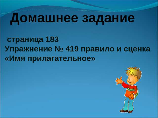 страница 183 Упражнение № 419 правило и сценка «Имя прилагательное» Домашнее...