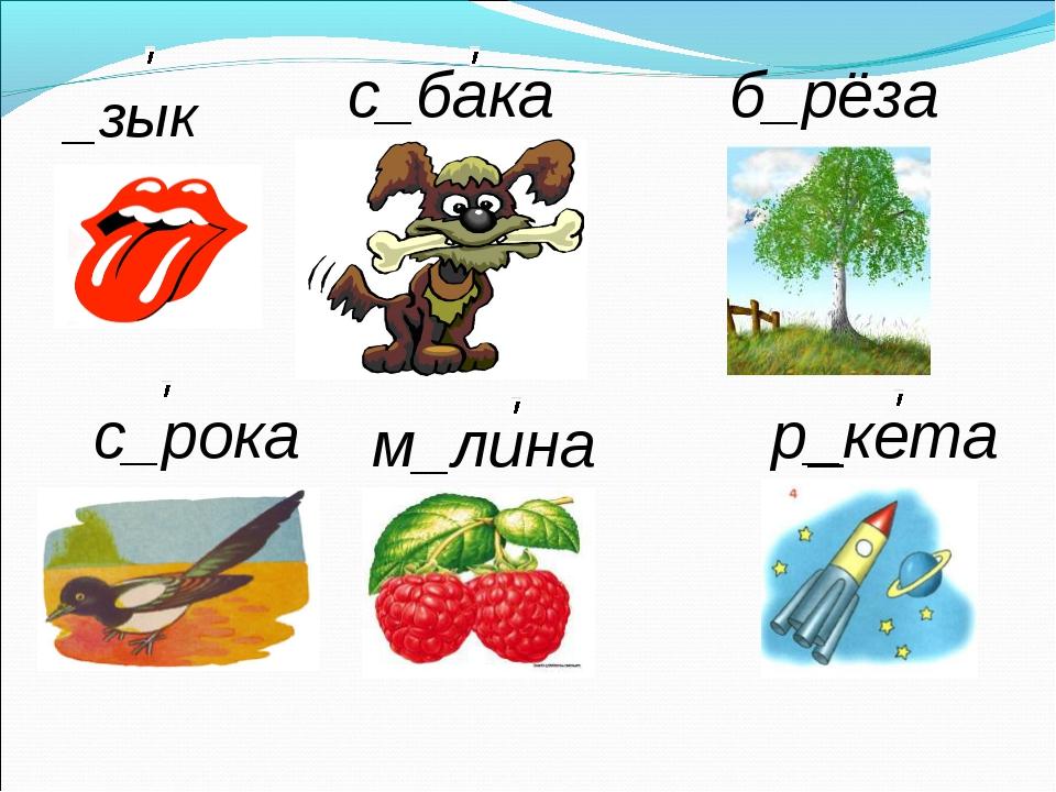 _зык с_бака б_рёза с_рока м_лина р_кета
