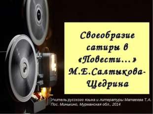 Своеобразие сатиры в «Повести…» М.Е.Салтыкова-Щедрина Учитель русского языка