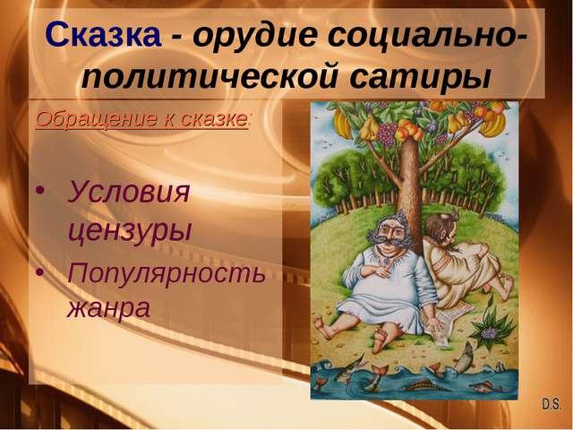 Сказка - орудие социально-политической сатиры Обращение к сказке: Условия цен...
