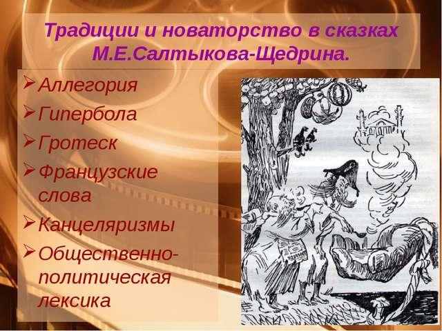 Традиции и новаторство в сказках М.Е.Салтыкова-Щедрина. Аллегория Гипербола Г...