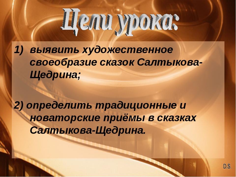 выявить художественное своеобразие сказок Салтыкова-Щедрина; 2) определить тр...