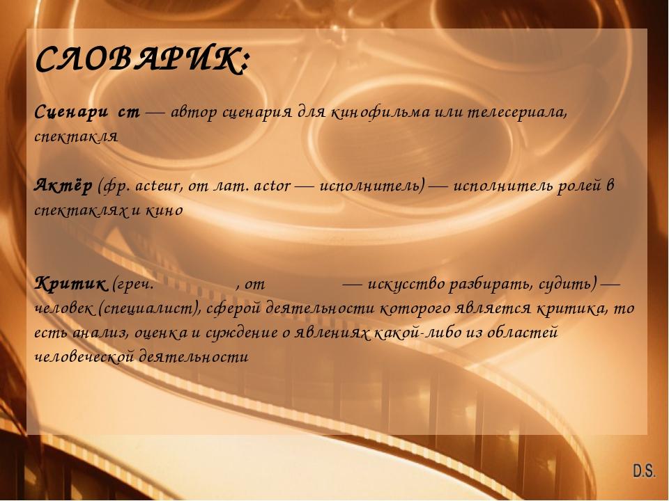 СЛОВАРИК: Сценари́ст — автор сценария для кинофильма или телесериала, спектак...