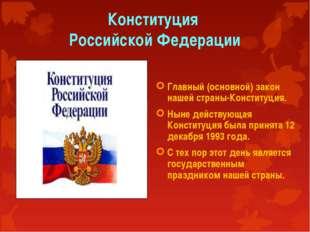 Конституция Российской Федерации Главный (основной) закон нашей страны-Консти