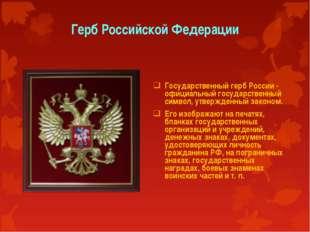 Герб Российской Федерации Государственный герб России - официальный государст