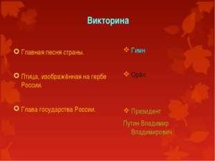 Викторина Главная песня страны. Птица, изображённая на гербе России. Глава го