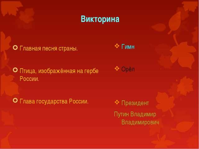 Викторина Главная песня страны. Птица, изображённая на гербе России. Глава го...