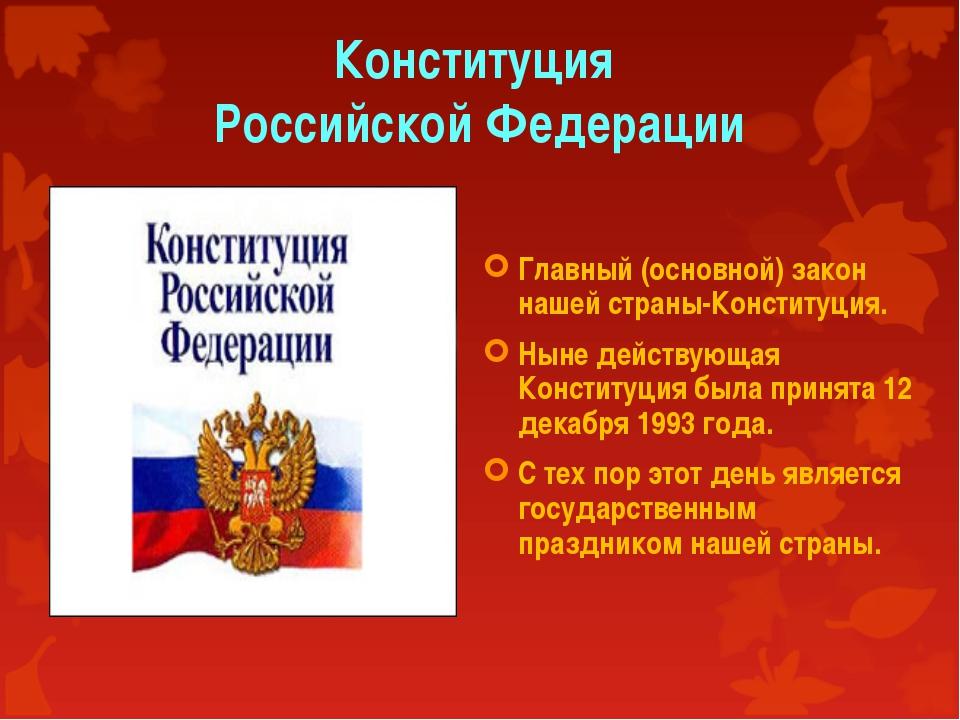 Конституция Российской Федерации Главный (основной) закон нашей страны-Консти...