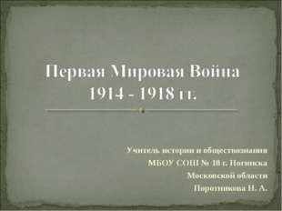 Учитель истории и обществознания МБОУ СОШ № 18 г. Ногинска Московской области