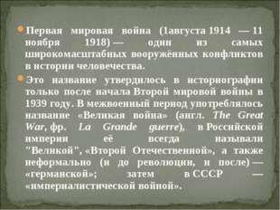 Первая мировая война (1августа1914 —11 ноября 1918)— один из самых широко