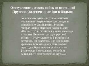 Отступление русских войск из восточной Пруссии. Ожесточенные бои в Польше Бо