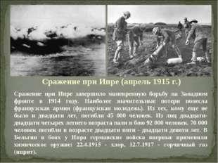 Сражение при Ипре (апрель 1915 г.) Сражение при Ипре завершило маневренную б
