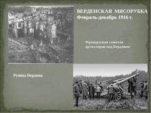 Руины Вердена Французская тяжелая артиллерия под Верденом ВЕРДЕНСКАЯ МЯСОРУБ