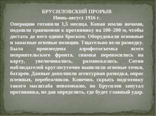 БРУСИЛОВСКИЙ ПРОРЫВ Июнь-август 1916 г. Операцию готовили 1,5 месяца. Копая з