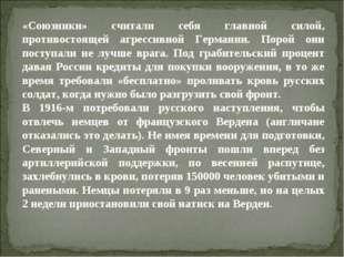 «Союзники» считали себя главной силой, противостоящей агрессивной Германии. П