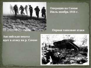 Английская пехота идет в атаку на р. Сомме Первая танковая атака Операция на