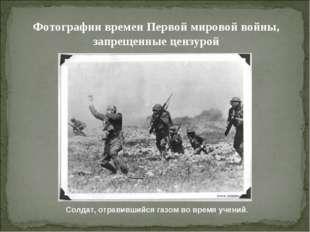 Фотографии времен Первой мировой войны, запрещенные цензурой Солдат, отравивш