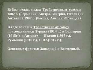 Война велась между Тройственным союзом 1882 г. (Германия, Австро-Венгрия, И