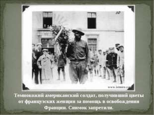Темнокожий американский солдат, получивший цветы от французских женщин за пом