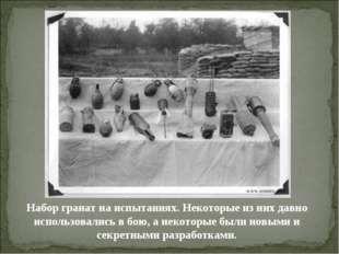 Набор гранат на испытаниях. Некоторые из них давно использовались в бою, а не