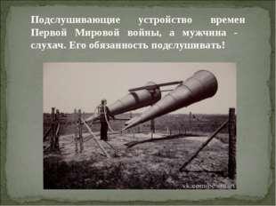 Подслушивающие устройство времен Первой Мировой войны, а мужчина - слухач. Ег