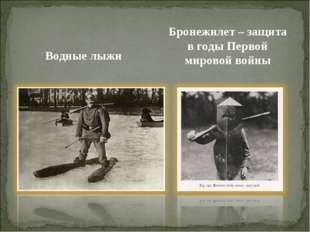 Бронежилет – защита в годы Первой мировой войны Водные лыжи