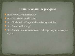 http://www.liveinternet.ru/ http://akosinov.jimdo.com/ http://kids.mil.ru/for