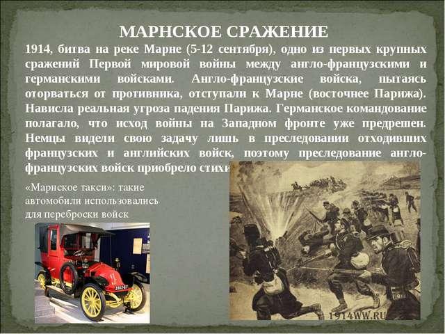 МАРНСКОЕ СРАЖЕНИЕ 1914, битва на реке Марне (5-12 сентября), одно из первых к...